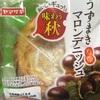 ヤマザキパン うずまき和栗マロンデニッシュ 食べてみました