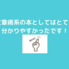 DaiGoさん 本 『人を操る禁断の文章術』~ブログで実践できそうなこと~
