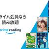【2017年10月】プライム会員なら読み放題!Amazonの「Prime Reading」が日本でもスタート!!