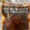 【ふるさと納税】リピートした管理人が教える!福岡県飯塚市の返礼品鉄板焼 ハンバーグ デミソースの魅力