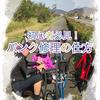 【ロードバイク・クロスバイク初心者必見】 誰でもできる!簡単パンク修理方法