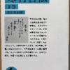 荒畑寒村「寒村自伝 下」(岩波文庫)-2