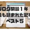 ブログ開設1年! 最も読まれた記事ベスト5