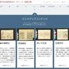 【ニュース】「目指すは30万点!自由に利用可能な古典籍もある国内最大「新日本古典籍総合データベース」が試験公開」(Japaaanマガジン)