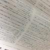 Day5(私立)青山学院大学経済学部