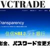 SBIVCTRADE、住信SBIネット銀行入金出金方法、手順、パスワード変更方法