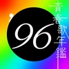 青春歌年鑑 1996 BEST30