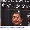 死物化した日本の為政,安倍晋三首相は進退すらままならぬ低貧政,新型肺炎コロナウイルスにはウソが通用しない