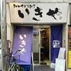 大嶋宏成の美味過ぎる居酒屋、上井草の「いきや」