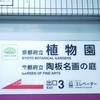 【リアルお花】京都府立植物園に行ったよ!
