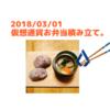 2018/03/01お弁当積立。リスク(LISK)購入しました。今日は豚汁。