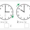 第82回🍃 時計の活用 (応用編 ~時間(分)後/前)