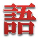 そんつんの英語と中国語(台湾華語)を勉強するブログ