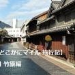 【JALどこかにマイル 旅行記】行き先は広島。4日目竹原編(最終日)