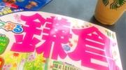 湘南・鎌倉1人女子旅。