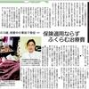 神戸新聞さんありがとう!娘の学校事故が神戸新聞NEXTのネット記事に