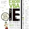 近田伸矢,植木悠二,上田寛『Excel VBAでIEを思いのままに操作できるプログラミング術 Excel 2013/2010/2007/2003対応』を販売開始しました!&1週間限定特価キャンペーン中です!