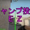 【CSGO】ジャンプ投げbindの紹介