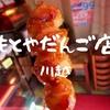 【川越食べ歩き】1本80円だぞ!「もとやだんご店」濃厚しょうゆ味どうぞ