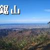 長岡市最高峰「鋸山」(花立峠コース)
