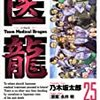 コミック「医龍-Team Medical Dragon-」を読了!