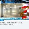 【攻略】名将甲子園「パワフル高校⑲ 最高総合戦力更新」