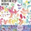 大人も子供もお姉さんも笑顔になれる虹色筆文字の練習帳