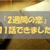 2週間の恋 (11)