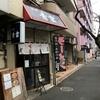 【今週のラーメン2639】 麺屋 青雲 (東京・中野) 辛味噌麺+ほうれん草