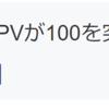 月間100PV達成した話。