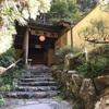 京都の数少ない温泉〈くらま温泉〉に浸かってきました。