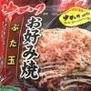 大阪の名店「ゆかり」の冷凍お好み焼きはフワフワ!!