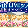 ゲーム内にてライブ記念プレゼント!