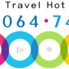 済州島(チェジュ島)観光サービス #済州観光情報センターのご案内