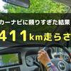カーナビの指示に従ったら411km走らされた話。