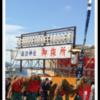 青木先生と行く長崎、五島の旅2日目