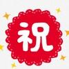 【雑記】祝!ブログ開設1ヶ月