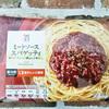 セブンプレミアム「ミートソーススパゲッティ」を食べてみましたよ♪