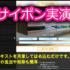 ランディングページ(LP)作成ツール「サイポン」の実演動画