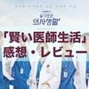 【韓国ドラマ】「賢い医師生活」感想・レビュー