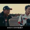 豊田社長、WRCラリージャパン復活を「大いに噂して欲しい」