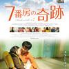 映画感想 - 7番房の奇跡(2013)
