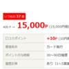 dポイント大量獲得!ライフメディアでdカードGOLD発券で15000ポイント、三菱UFJ銀行なら最短3日で5000ポイント