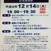 14日に第16回定期総会と記念講演会