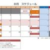 8月スケジュール発表&キャンペーン情報!!