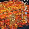 用の美〈下〉柳宗悦コレクション ― 李朝と中国、西洋の美