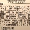 2018/12/11発売 内容量353g容器こみ 糖質32.4g 1食分の野菜が摂れるブランパスタサラダ ローソン