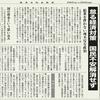 経済同好会新聞 第86号 「怠る経済対策 国民不安解消せず」
