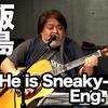 飯島ひとし「He is Sneaky-man Eng.ver.」〜ライブ映像紹介