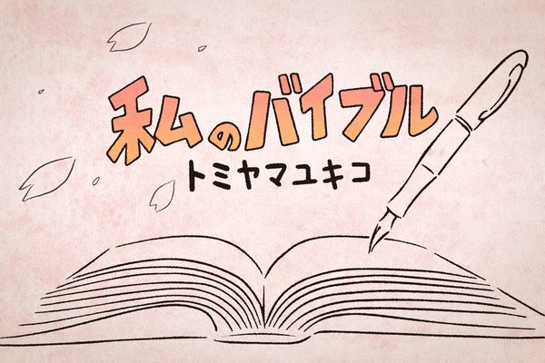 散らかったキャリアのわたしを作った、4つのバイブル(寄稿:トミヤマユキコ)